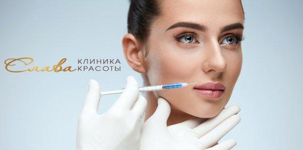 Скидки до 85% на услуги в клинике красоты «Слава»