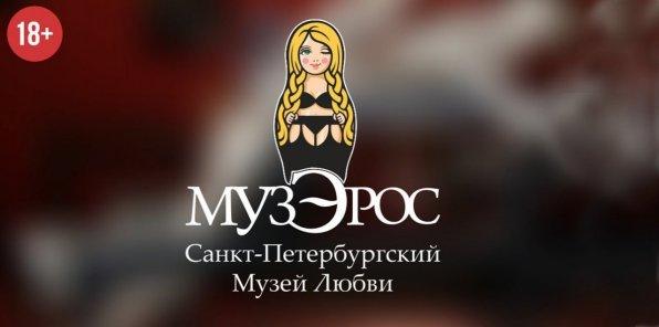 Скидки до 60% на билеты в музей любви «МузЭрос»