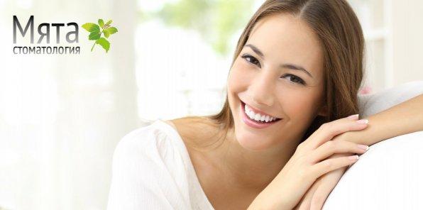 Скидки до 75% на услуги стоматологии «Мята»