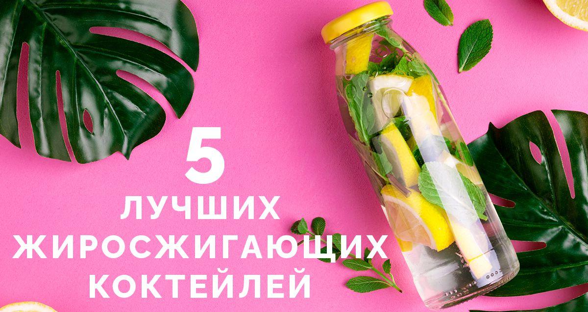 5 лучших жиросжигающих коктейлей
