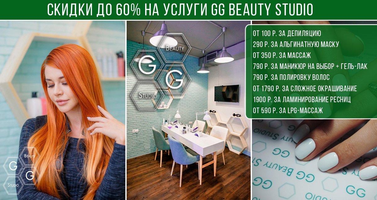 Скидки до 60% на LPG, ручной массаж, обертывания маникюр и другие услуги салона GG Beauty Studio у м. Василеостровская