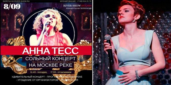 Скидка 30% на концерт Анны Тесс на теплоходе