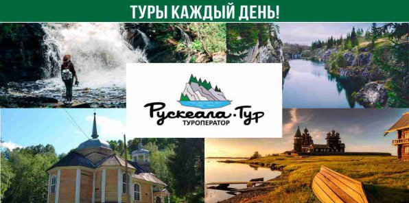 Скидки до 77% на туры в Карелию и Ленинградскую область