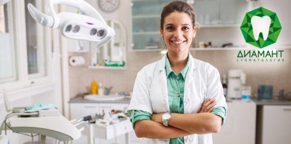 Скидки до 89% на услуги стоматологии «ДИАМАНТ»