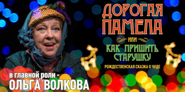 «Оптимистический театр» в «Центре Высоцкого» на Таганке