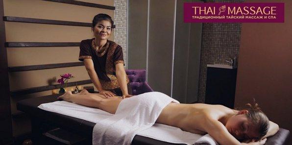 Скидки до 70% на массаж и SPA в салоне Thai Massage