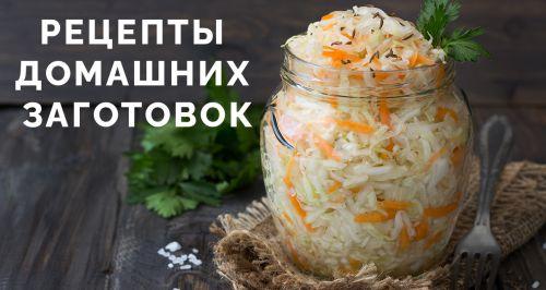 Готовь сани летом: рецепты домашних заготовок