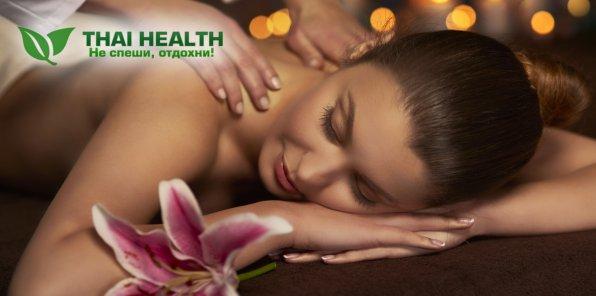 Скидки до 70% на массаж в центре THAI HEALTH