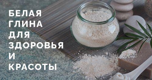 Белая глина для здоровья и красоты