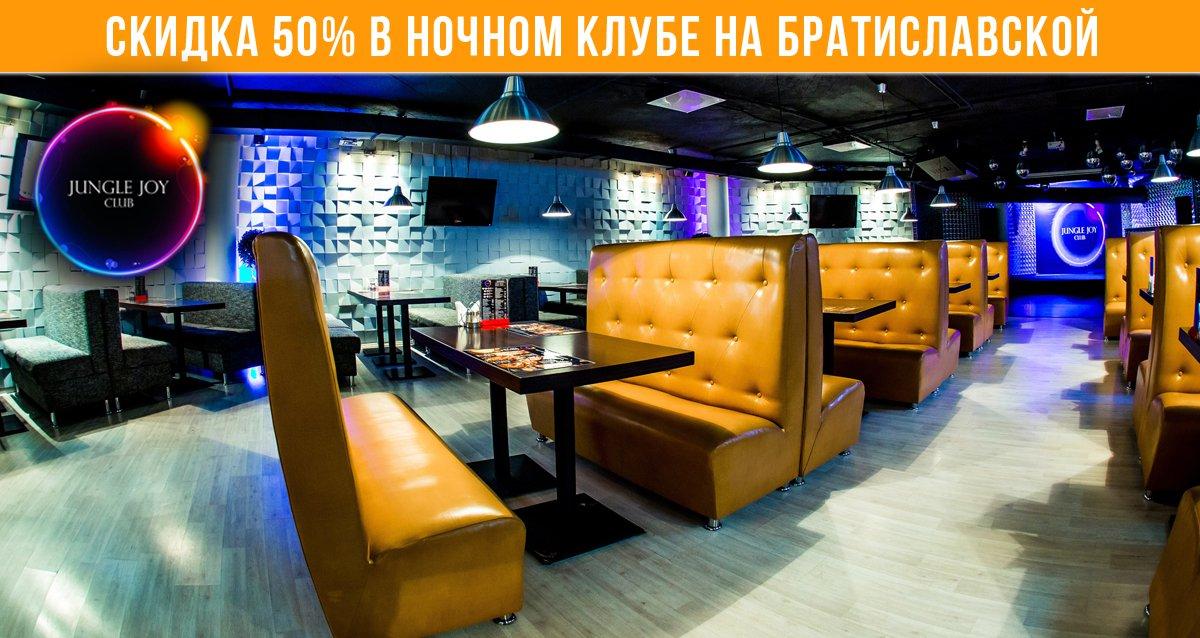 Скидка 50% в ресто-баре Jungle Joy у м. Братиславская