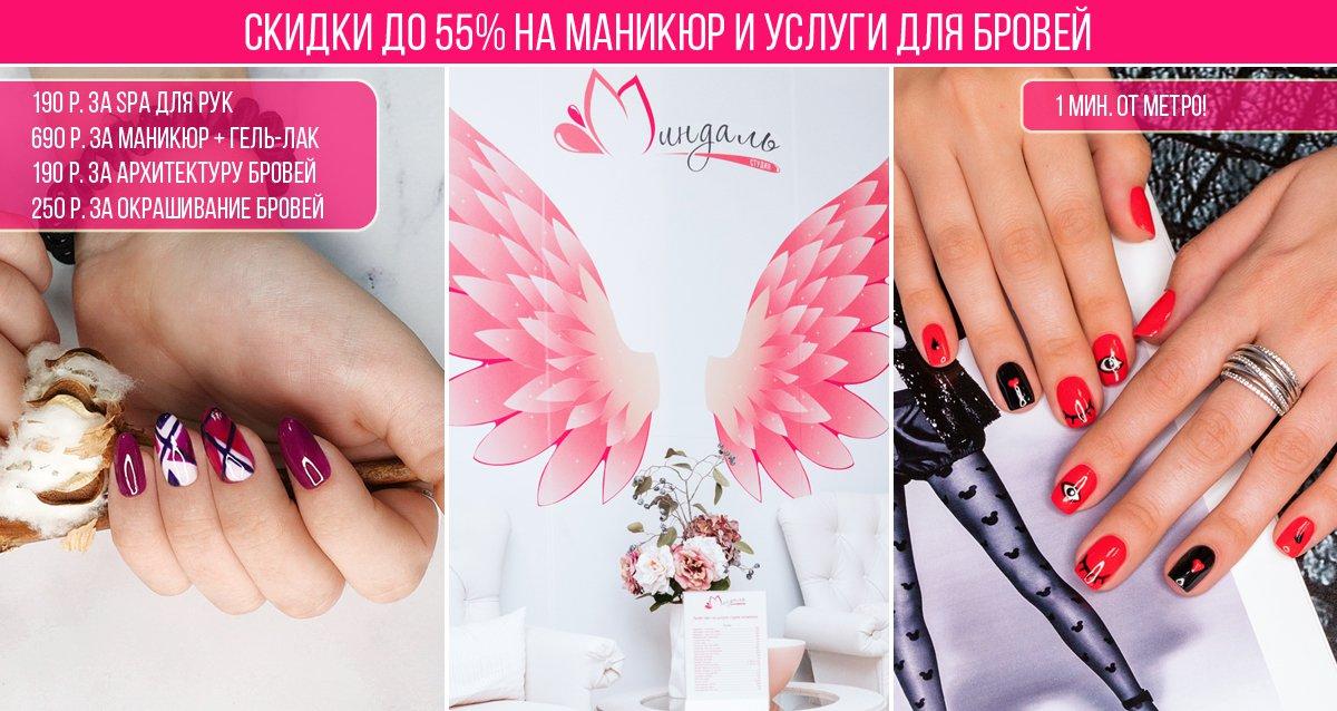Скидки до 55% на ногтевой сервис и услуги для бровей в студии красоты «Миндаль»