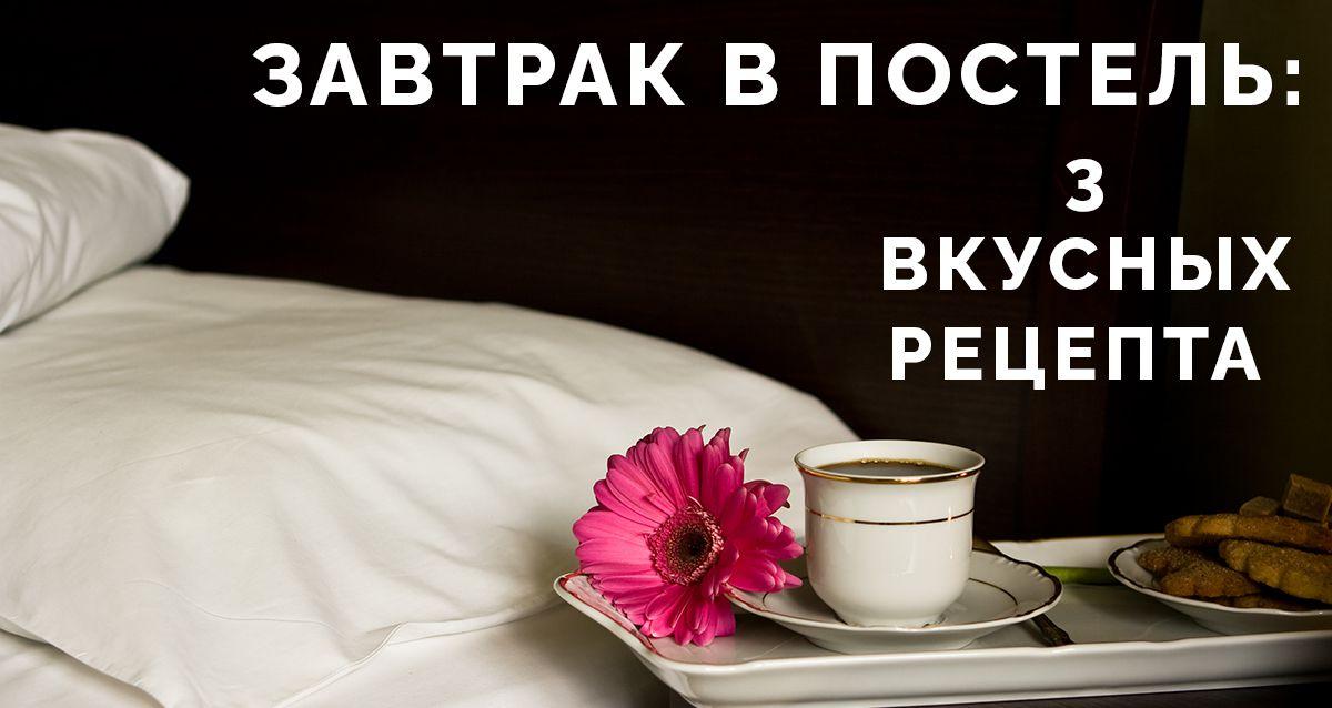 Завтрак в постель: 3 вкусных рецепта