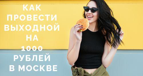 Как провести выходной на 1000 рублей в Москве