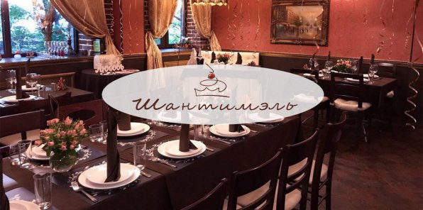 Скидка 50% на меню и бар в ресторане «Шантимель»