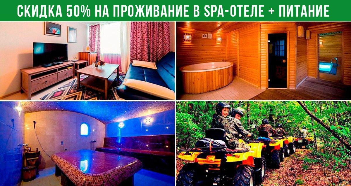Скидка 50% на отдых в SPA-отеле + питание + SPA