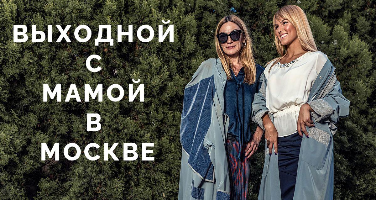 Выходной с мамой в Москве