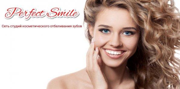 Скидки до 65% на безопасное отбеливание зубов