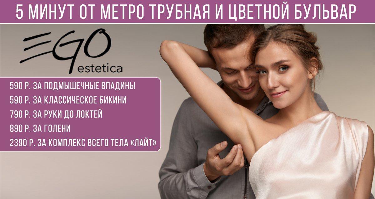 Скидки до 70% на лазерную эпиляцию в центре Москвы в студии «Эго Эстетика»