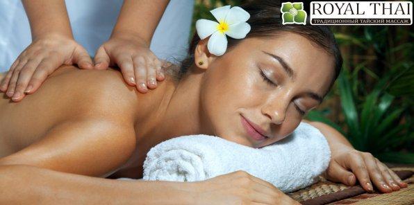 Скидки до 50% на массаж и SPA в салоне ROYAL THAI
