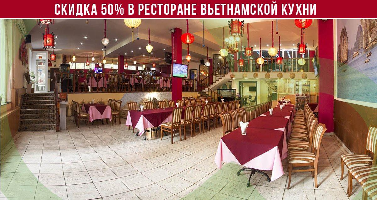 Скидка 50% в ресторане вьетнамской кухни «Ароматная Река»