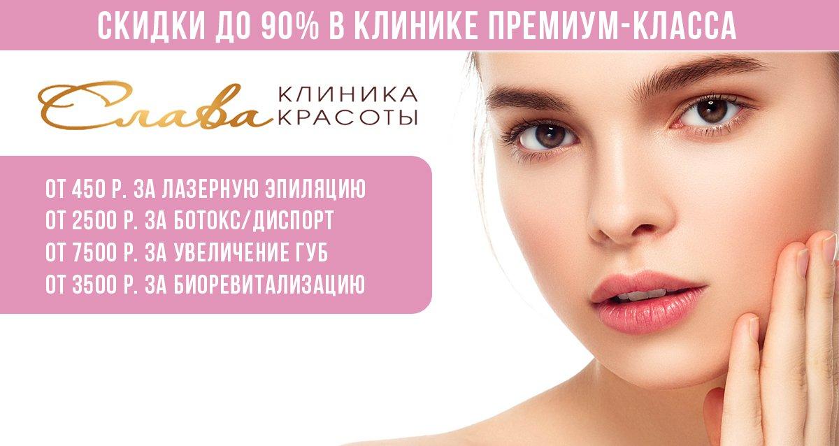 Скидки до 90% на лазерную эпиляцию, аппаратное омоложение и уколы красоты