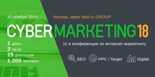 Приглашаем на CyberMarketing-2018!