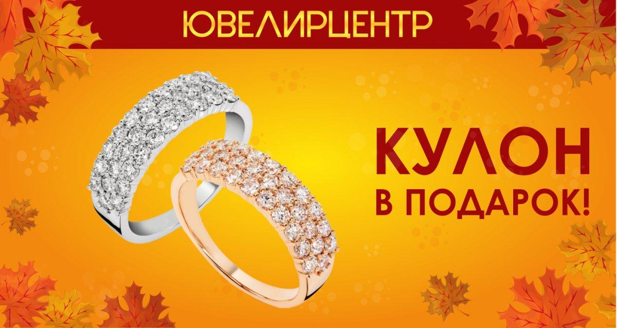 Серебряный кулон в подарок от компании «Ювелирцентр»