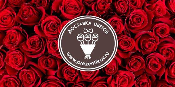 Скидки до 67% на цветы и букеты от компании Prezentikov.ru