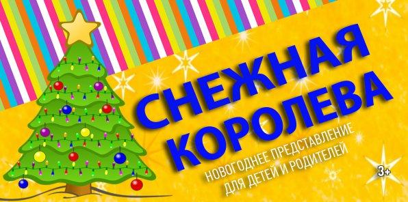Скидка 50% на новогоднее представление «Снежная королева»