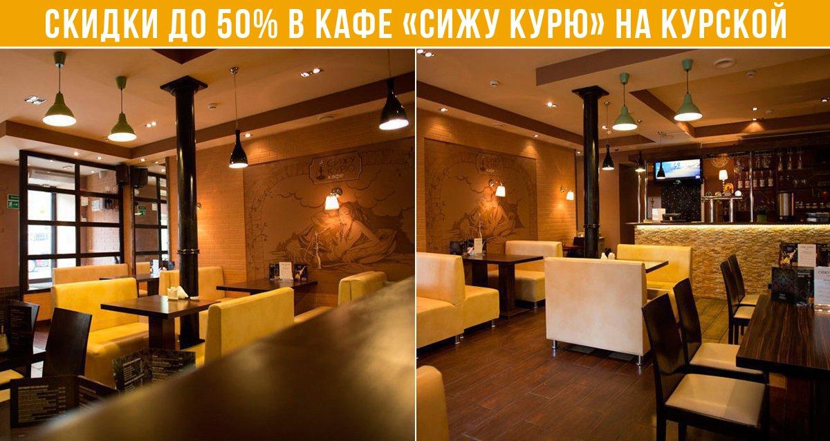 Скидки до 50% в кафе «Сижу Курю»