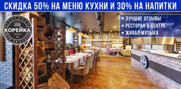Скидки до 50% в ресторане «Корейка»