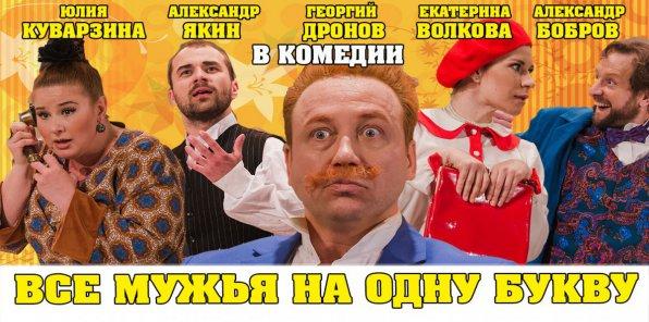 Скидка 50% на комедию «Все мужья на одну букву»