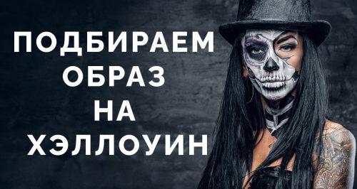 Подбираем образ на Хэллоуин