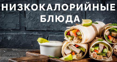 Вкусно и полезно: низкокалорийные блюда