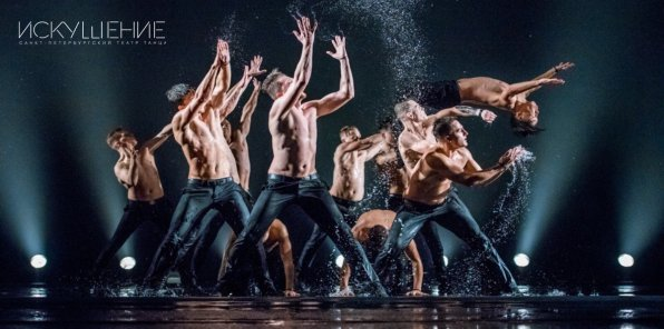 Скидка 50% на шоу под дождем от театра танца «Искушение»