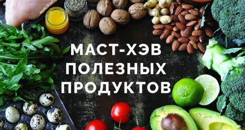 Маст-хэв полезных продуктов