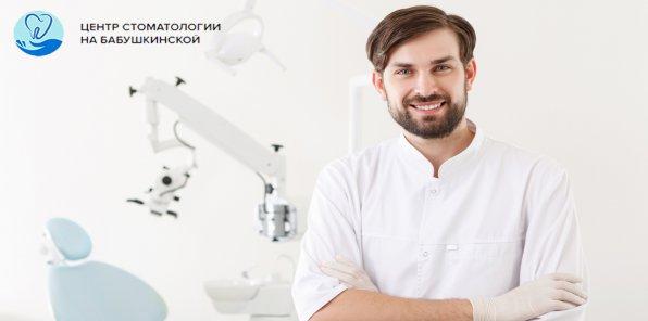 Скидки до 75% на услуги стоматологии CVC-Dent