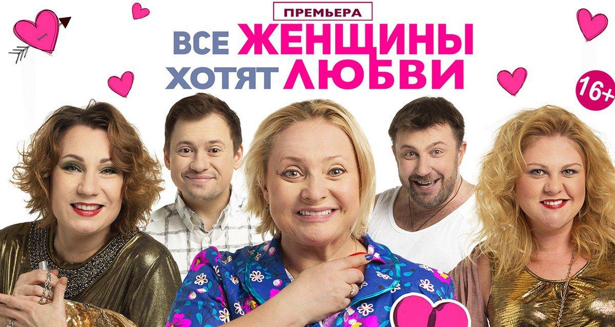 Скидка 50% на спектакль «Все женщины хотят любви»