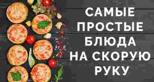 Самые простые блюда на скорую руку