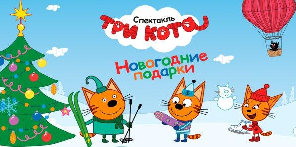 Скидка 25% на спектакль «Три Кота: Новогодние подарки!»