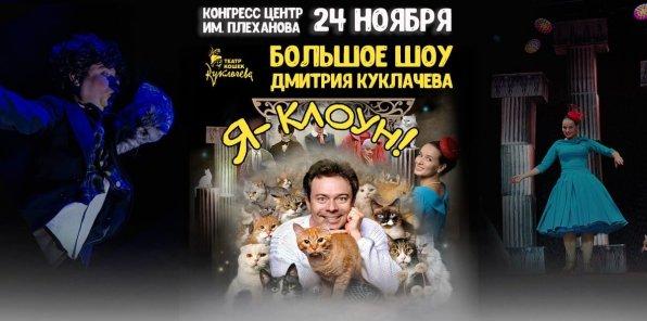 Скидка 25% на шоу Дмитрия Куклачева «Я — клоун»