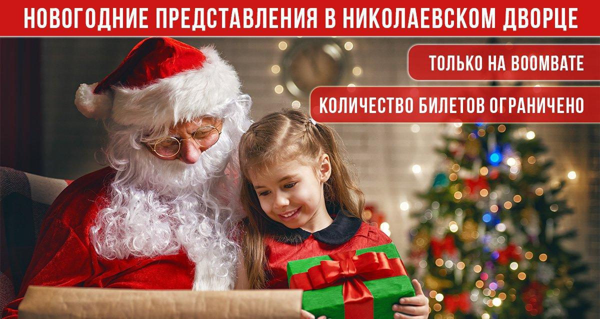 Скидки до 30% на представление «Царская Елка» в Николаевском дворце