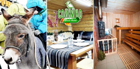 Скидки до 100% на отдых в парк-отеле «Сойкино»