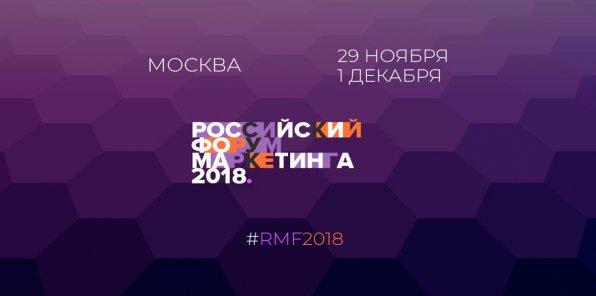 «Российский Форум Маркетинга 2018»