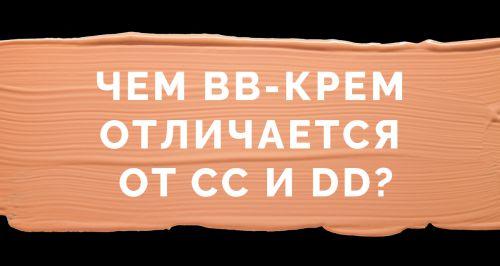 Чем BB-крем отличается от CC и DD?