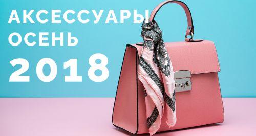 Аксессуары осень 2018