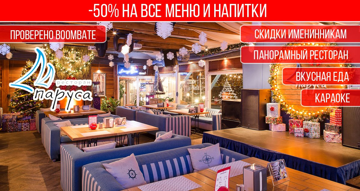 Скидки до 50% на меню в панорамном ресторане на Крестовском «Паруса»