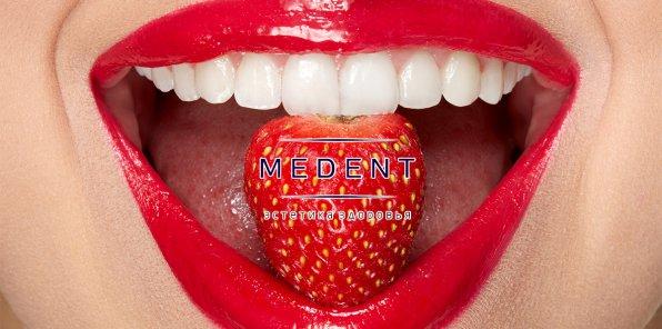 Скидки до 70% на чистку зубов и отбеливание в стоматологии «Медент»