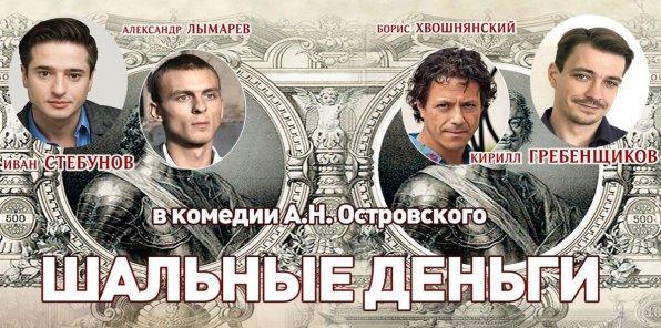 Скидка 50% на комедию «Шальные деньги»