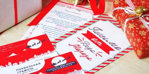 Скидки до 80% на поздравления от Деда Мороза